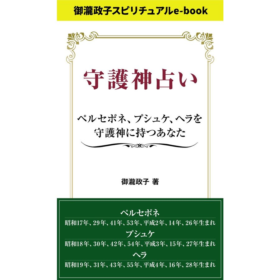 守護神占い ペルセポネ、プシュケ、ヘラを守護神に持つあなた 電子書籍版 / 著:御瀧政子|ebookjapan
