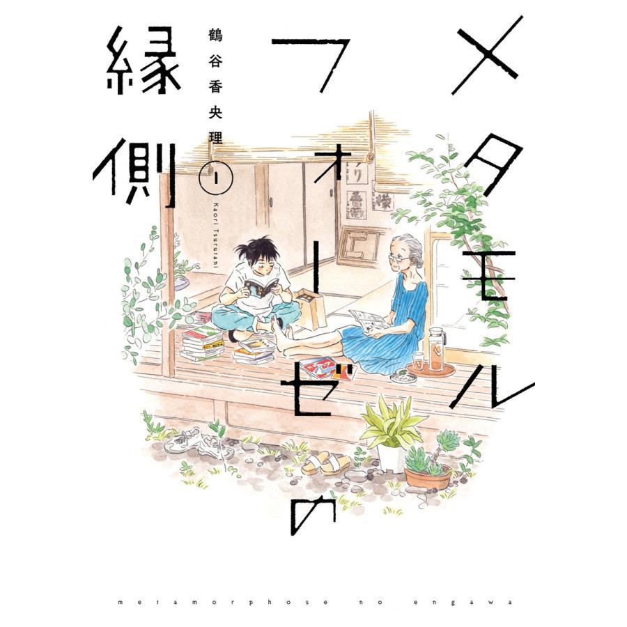 メタモルフォーゼの縁側(1) 電子書籍版 / 漫画:鶴谷香央理|ebookjapan