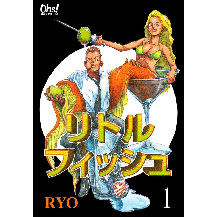 リトルフィッシュ (1) 電子書籍版 / RYO|ebookjapan