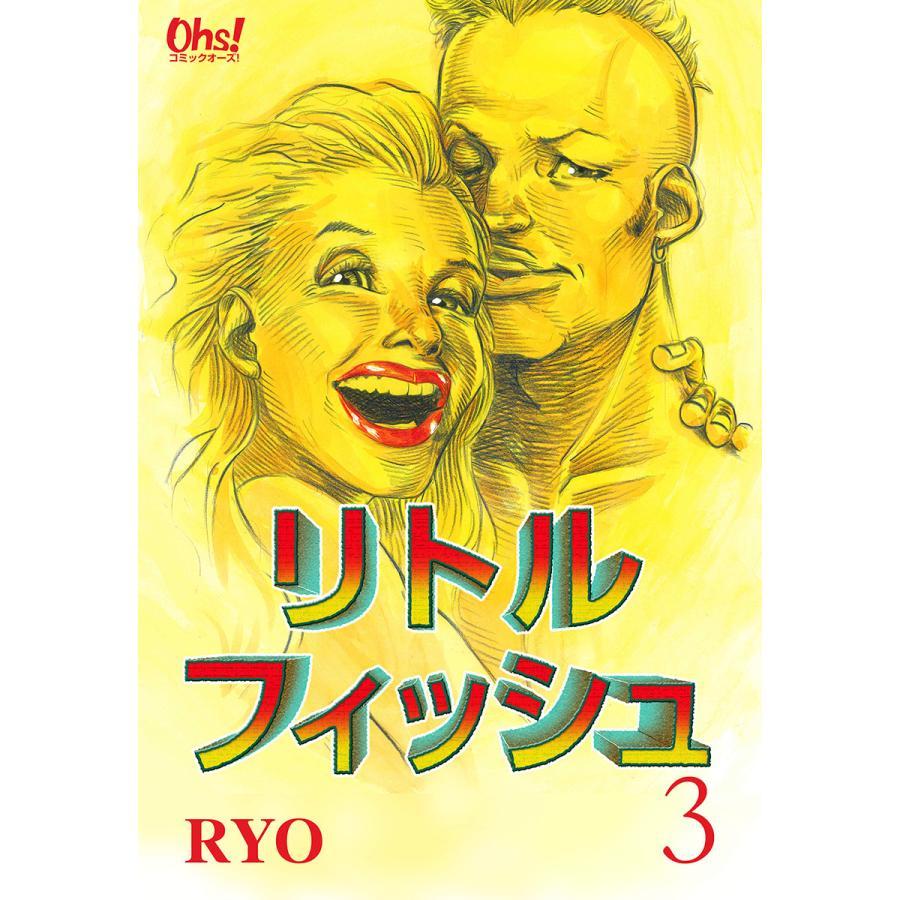 リトルフィッシュ (3) 電子書籍版 / RYO|ebookjapan