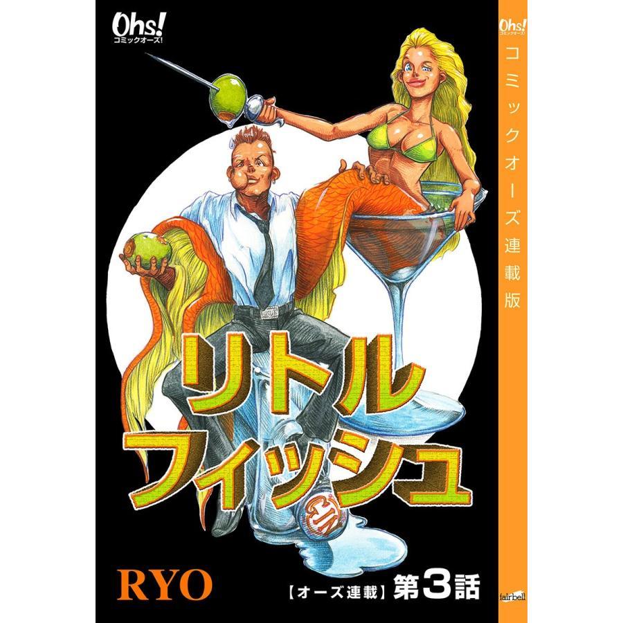 リトルフィッシュ『オーズ連載』3話 電子書籍版 / RYO ebookjapan