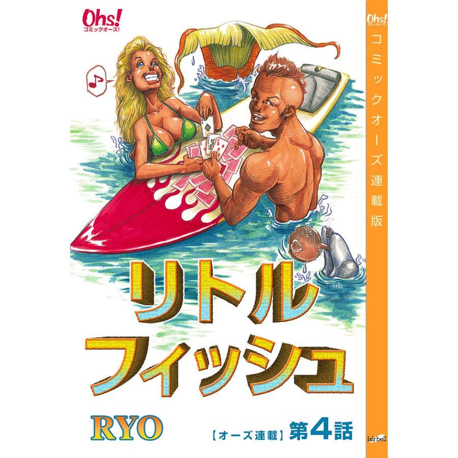 リトルフィッシュ『オーズ連載』4話 電子書籍版 / RYO ebookjapan