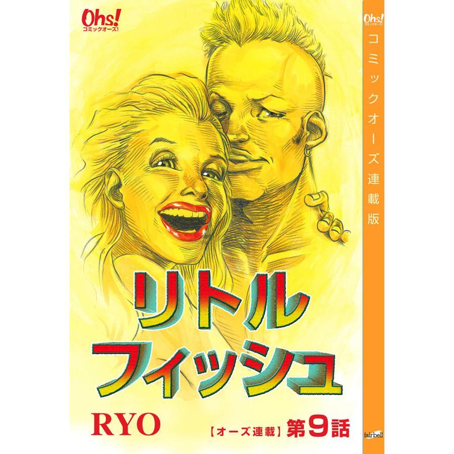リトルフィッシュ『オーズ連載』9話 電子書籍版 / RYO ebookjapan