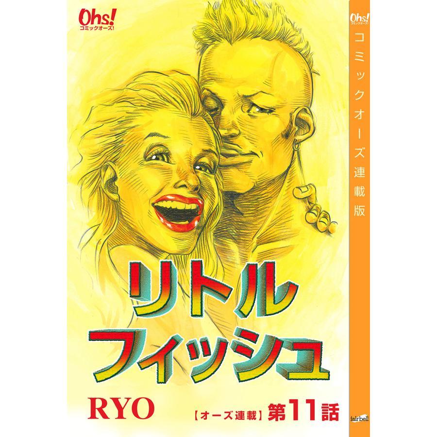 リトルフィッシュ『オーズ連載』11話 電子書籍版 / RYO|ebookjapan