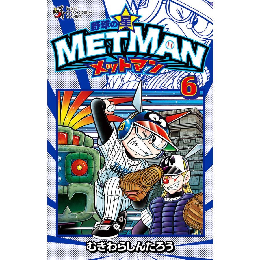 【初回50%OFFクーポン】野球の星 メットマン (6) 電子書籍版 / むぎわらしんたろう|ebookjapan