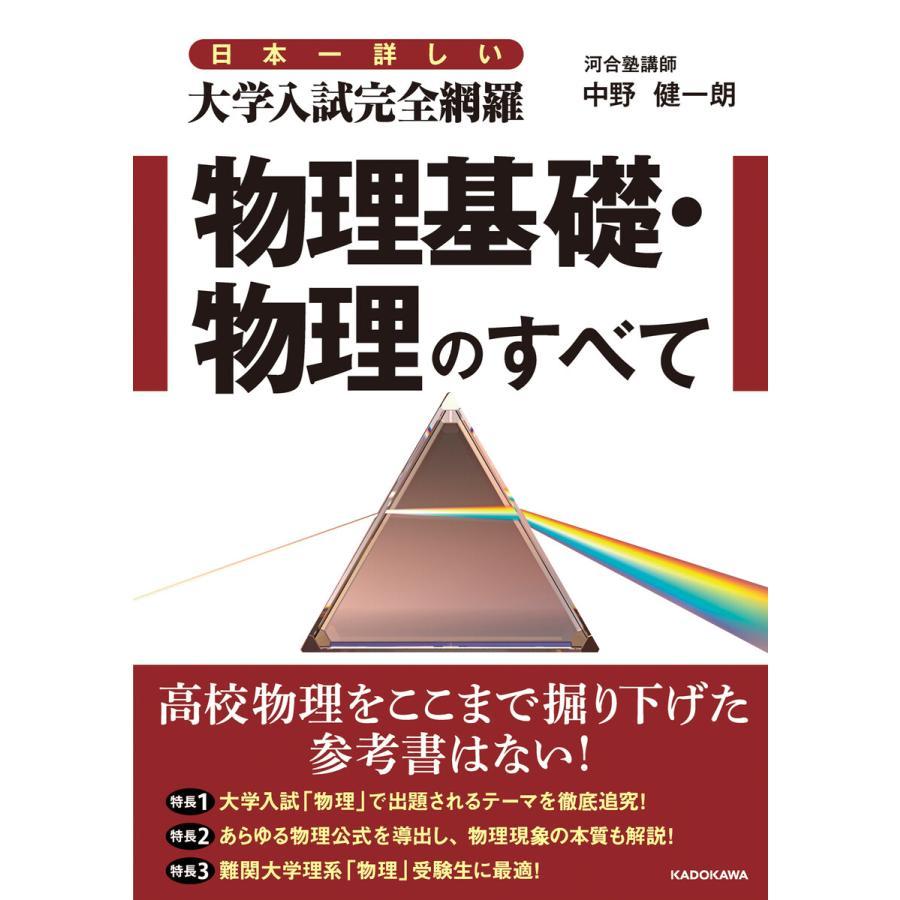 日本一詳しい 大学入試完全網羅 物理基礎・物理のすべて 電子書籍版 / 著者:中野健一朗|ebookjapan