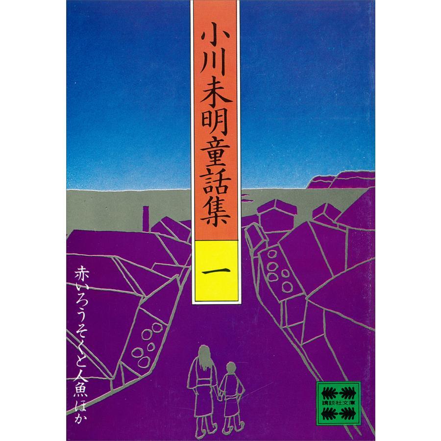 【初回50%OFFクーポン】小川未明童話集 (1) 電子書籍版 / 小川未明|ebookjapan