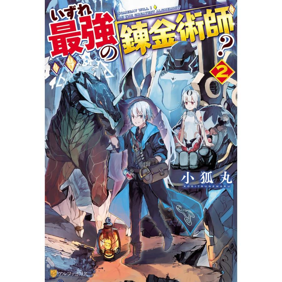 いずれ最強の錬金術師?2 電子書籍版 / 著:小狐丸 イラスト:人米|ebookjapan
