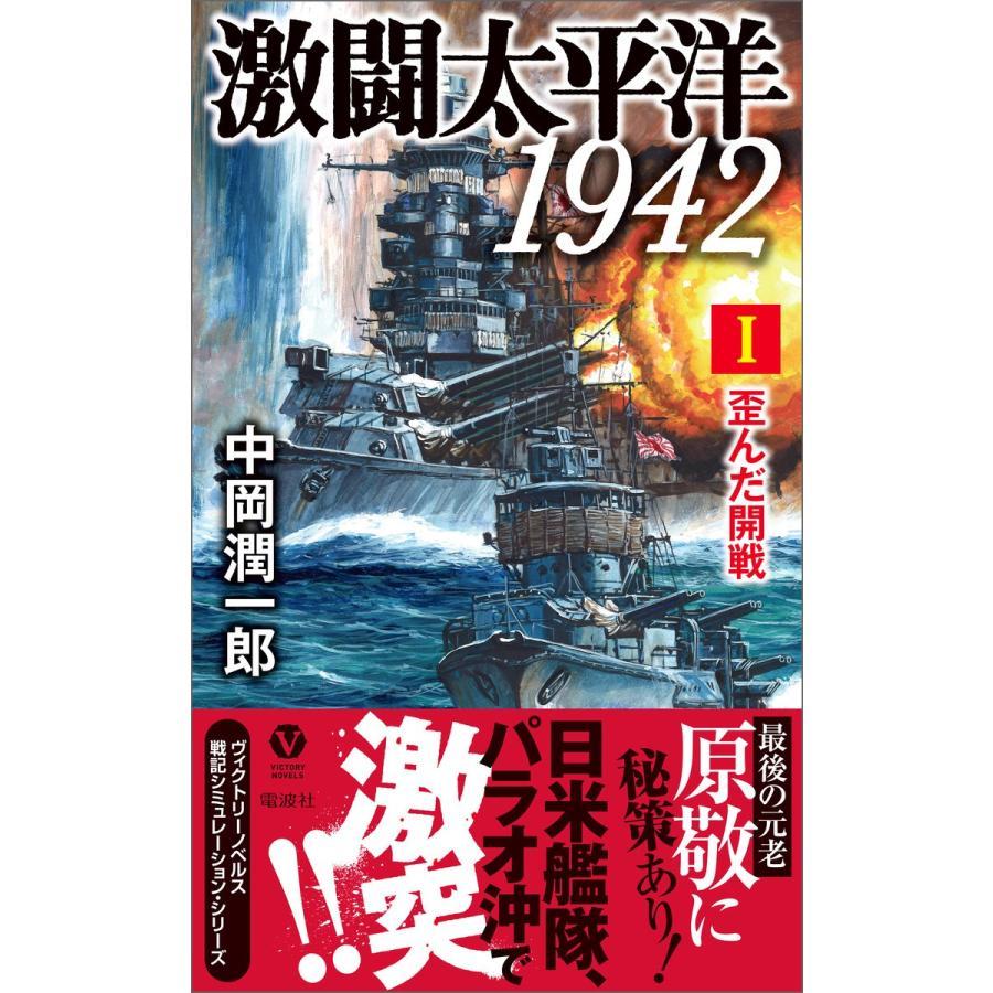 【初回50%OFFクーポン】激闘太平洋1942(I)歪んだ開戦 電子書籍版 / 著:中岡潤一郎|ebookjapan