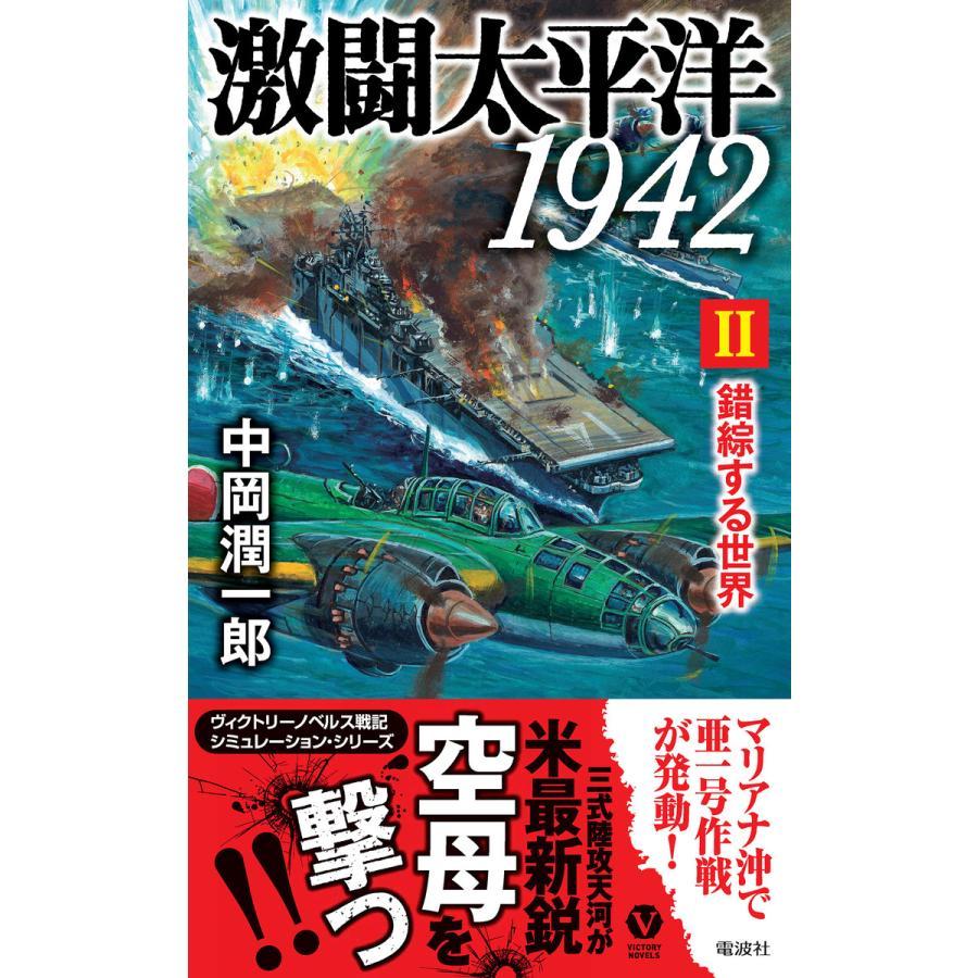 【初回50%OFFクーポン】激闘太平洋1942(II)錯綜する世界 電子書籍版 / 著:中岡潤一郎|ebookjapan