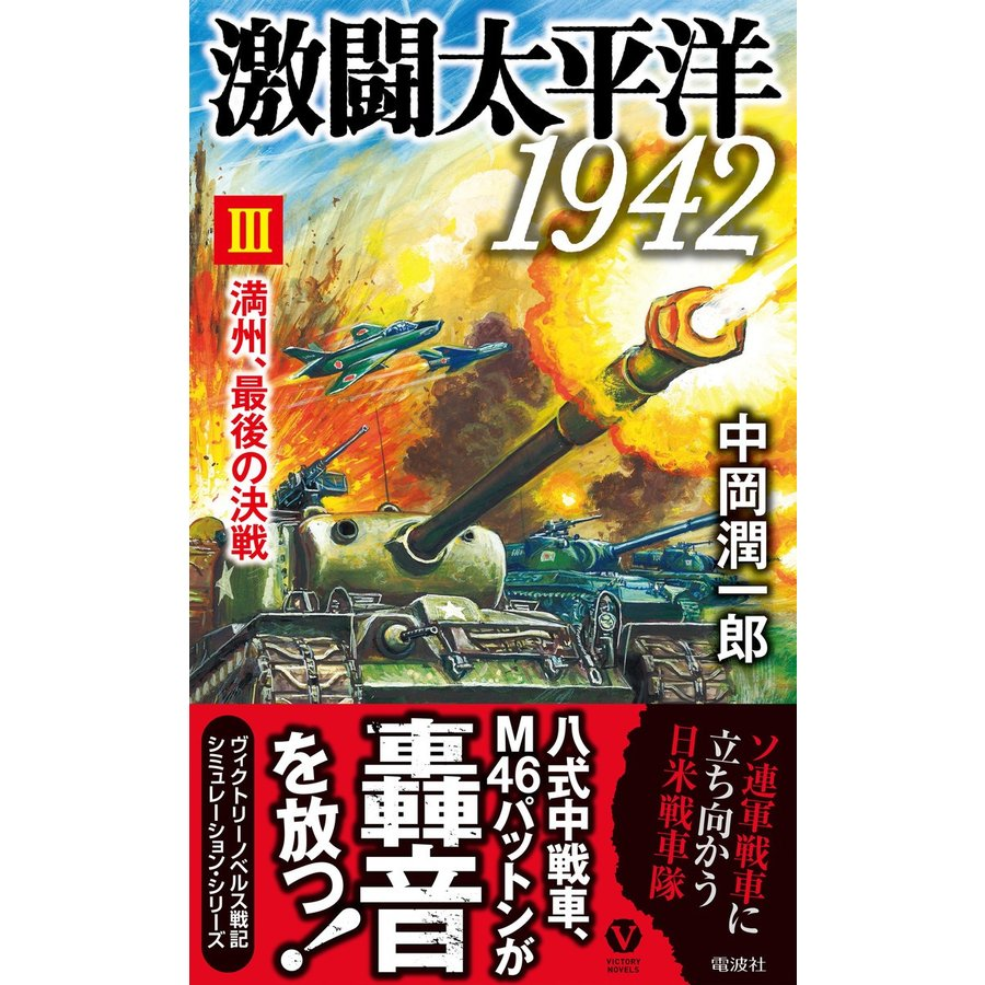 【初回50%OFFクーポン】激闘太平洋1942(III)満州、最後の決戦 電子書籍版 / 著:中岡潤一郎 ebookjapan