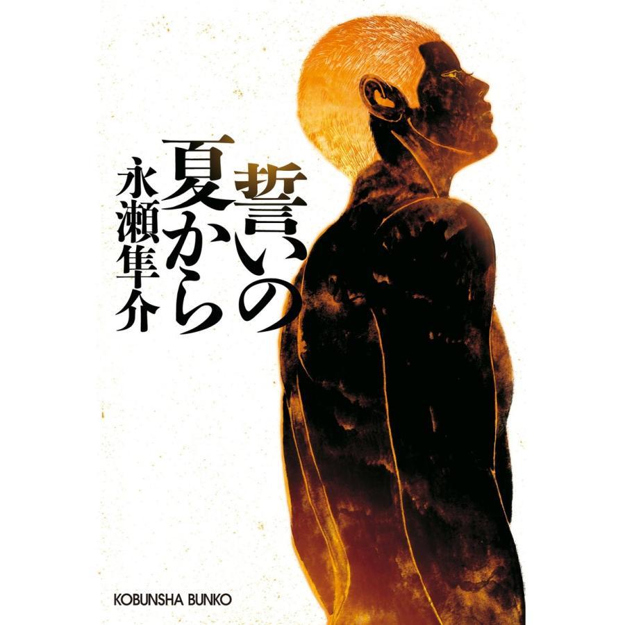 誓いの夏から 電子書籍版 / 永瀬隼介|ebookjapan