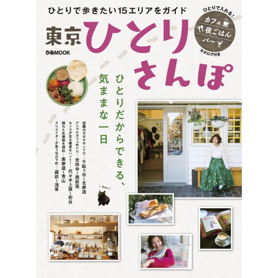 ぴあMOOK 東京ひとりさんぽ 電子書籍版 / ぴあMOOK編集部|ebookjapan