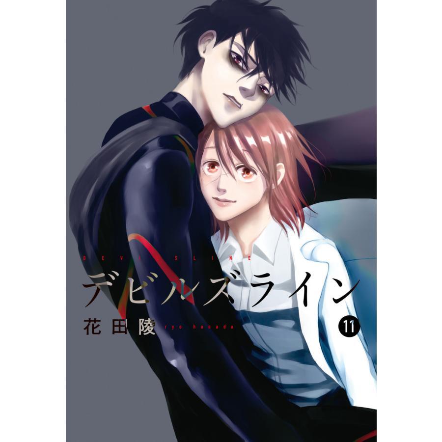 デビルズライン (11) 電子書籍版 / 花田陵|ebookjapan
