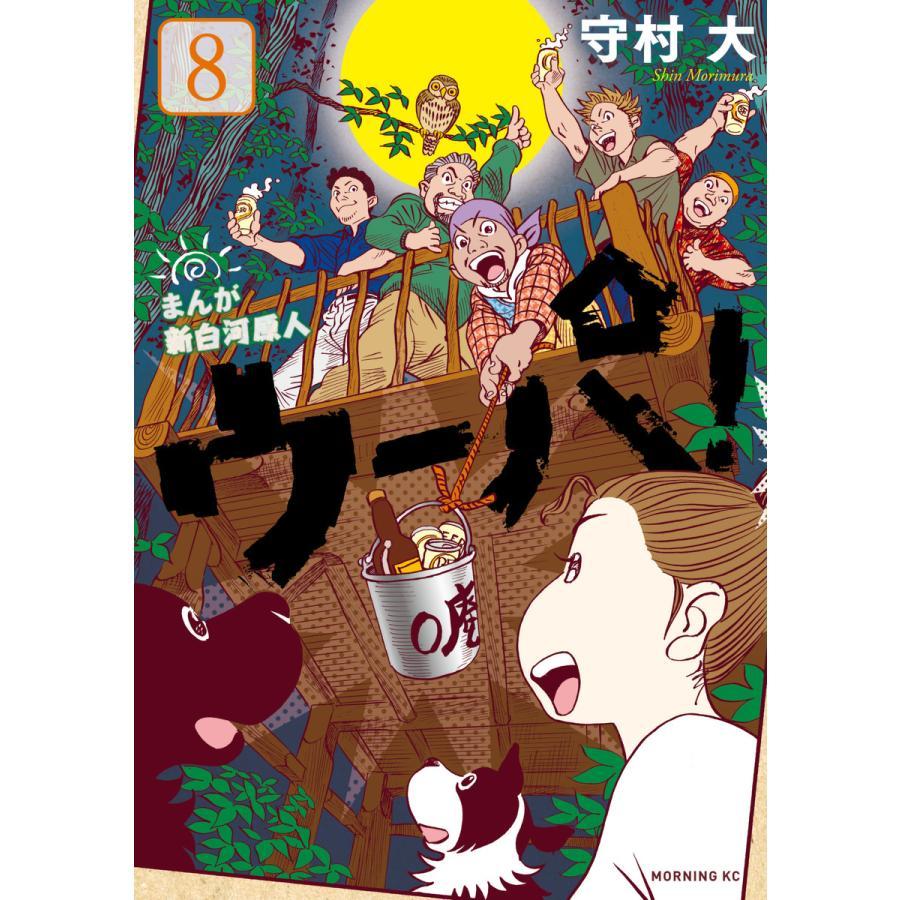 まんが 新白河原人 ウーパ! (8) 電子書籍版 / 守村大|ebookjapan
