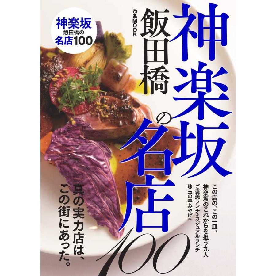 ぴあMOOK 神楽坂の名店100 電子書籍版 / ぴあMOOK編集部|ebookjapan