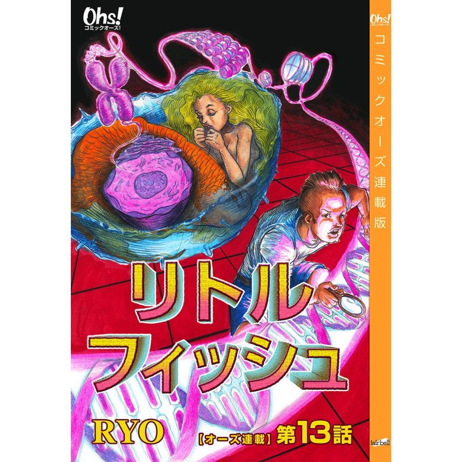 リトルフィッシュ『オーズ連載』13話 電子書籍版 / RYO|ebookjapan