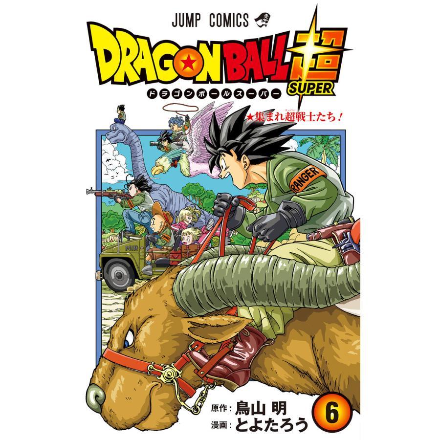 ドラゴンボール超 (6) 電子書籍版 / 漫画:とよたろう 原作:鳥山明|ebookjapan