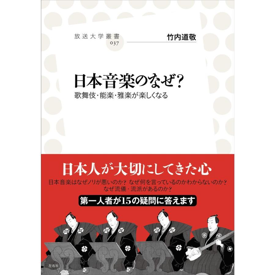 日本音楽のなぜ? 電子書籍版 / 竹内道敬|ebookjapan