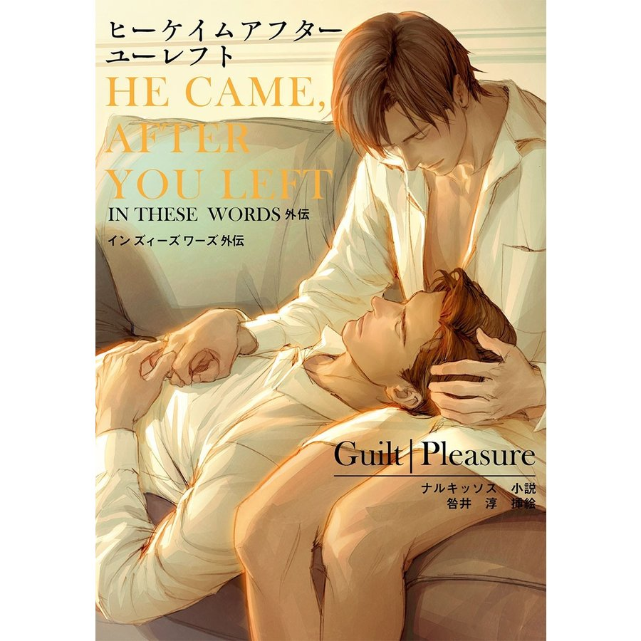 He Came, After You Left In These Words外伝【イラスト入り】 電子書籍版 / Guilt Pleasure ebookjapan