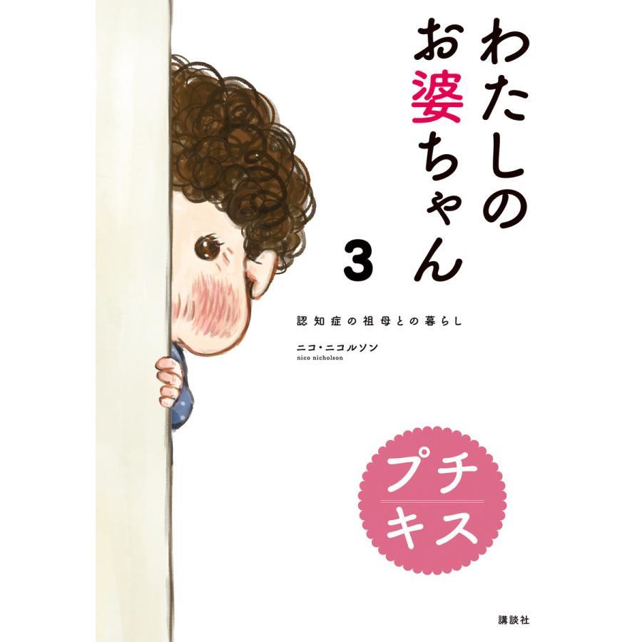 わたしのお婆ちゃん 認知症の祖母との暮らし プチキス (3) 電子書籍版 / ニコ・ニコルソン|ebookjapan