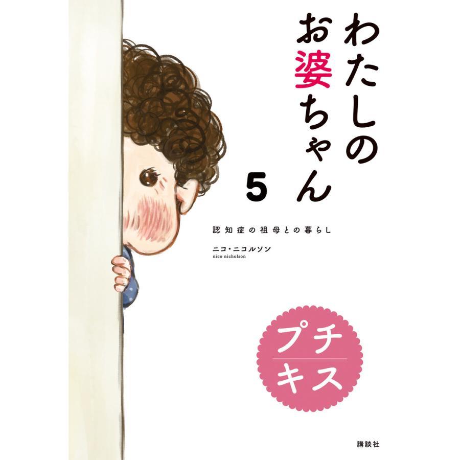 わたしのお婆ちゃん 認知症の祖母との暮らし プチキス (5) 電子書籍版 / ニコ・ニコルソン ebookjapan