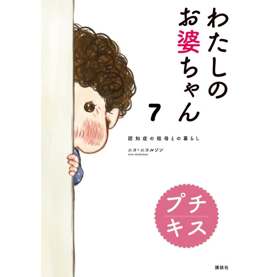 わたしのお婆ちゃん 認知症の祖母との暮らし プチキス (7) 電子書籍版 / ニコ・ニコルソン ebookjapan