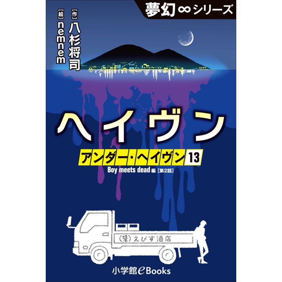 夢幻∞シリーズ アンダー・ヘイヴン13 Boy meets dead 2 ヘイヴン 電子書籍版 / 八杉将司(著)/nemnem(絵)|ebookjapan