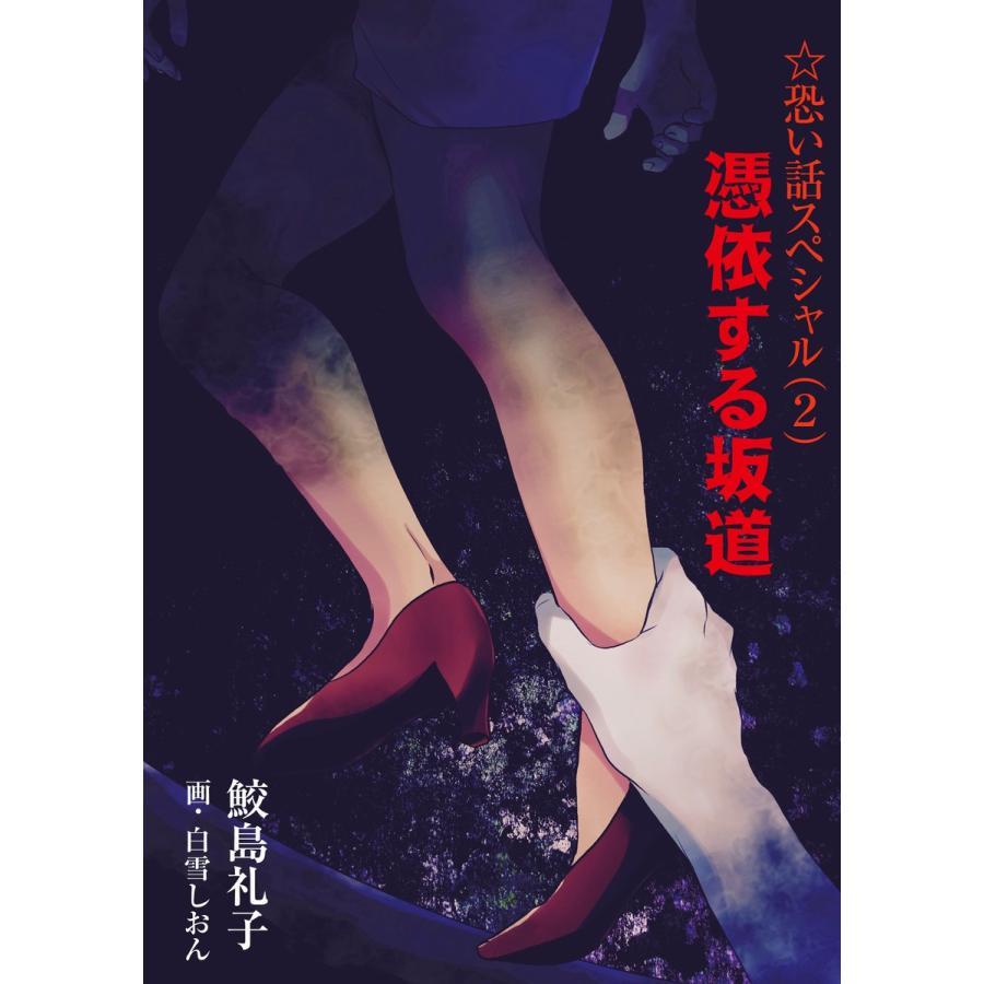 【初回50%OFFクーポン】憑依する坂道 電子書籍版 / 鮫島礼子/白雪しおん|ebookjapan