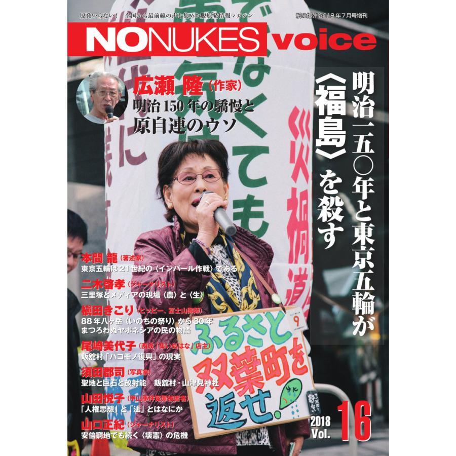 増刊 月刊紙の爆弾 NO NUKES voice vol.16 電子書籍版 / 増刊 月刊紙の爆弾編集部|ebookjapan