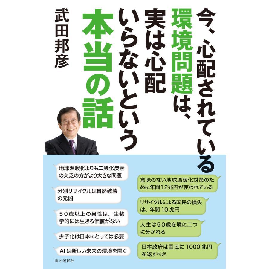 武田 邦彦 ウイルス コロナ 藤井聡 武田邦彦ら「政府は新型コロナウイルスの存在を示す根拠を示せ」
