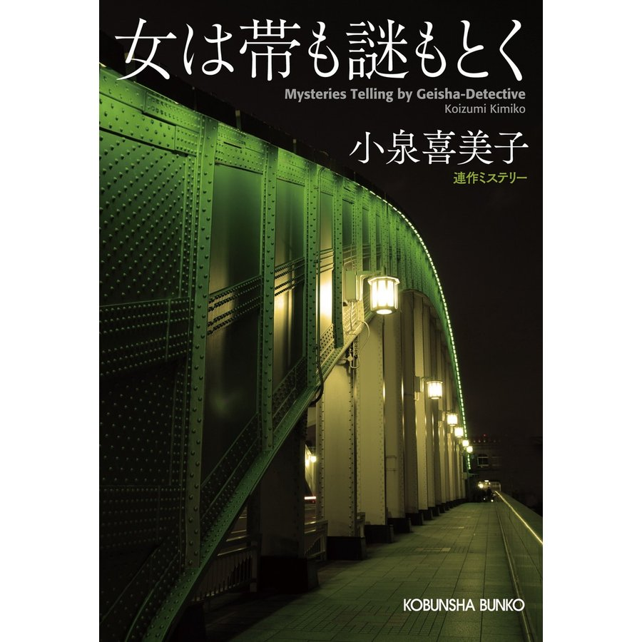 【初回50%OFFクーポン】女は帯も謎もとく 電子書籍版 / 小泉喜美子|ebookjapan