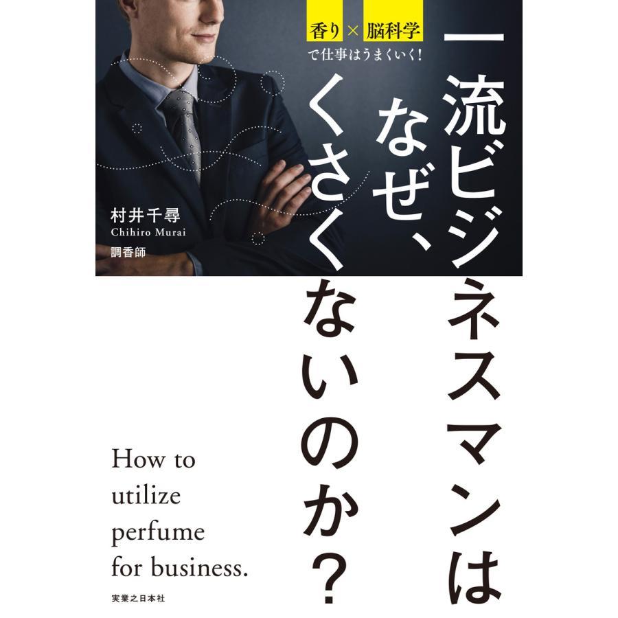 一流ビジネスマンはなぜ、くさくないのか? 電子書籍版 / 村井千尋 ebookjapan