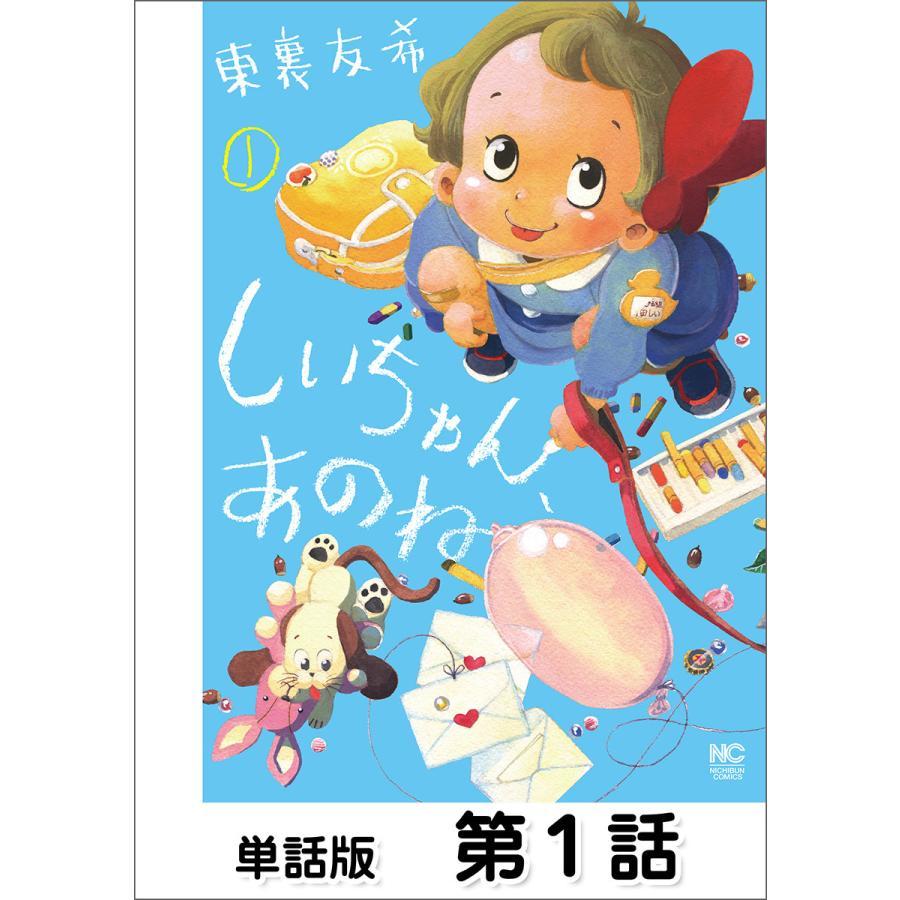 しいちゃん、あのね【単話版】 第1話 電子書籍版 / 作画:東裏友希|ebookjapan
