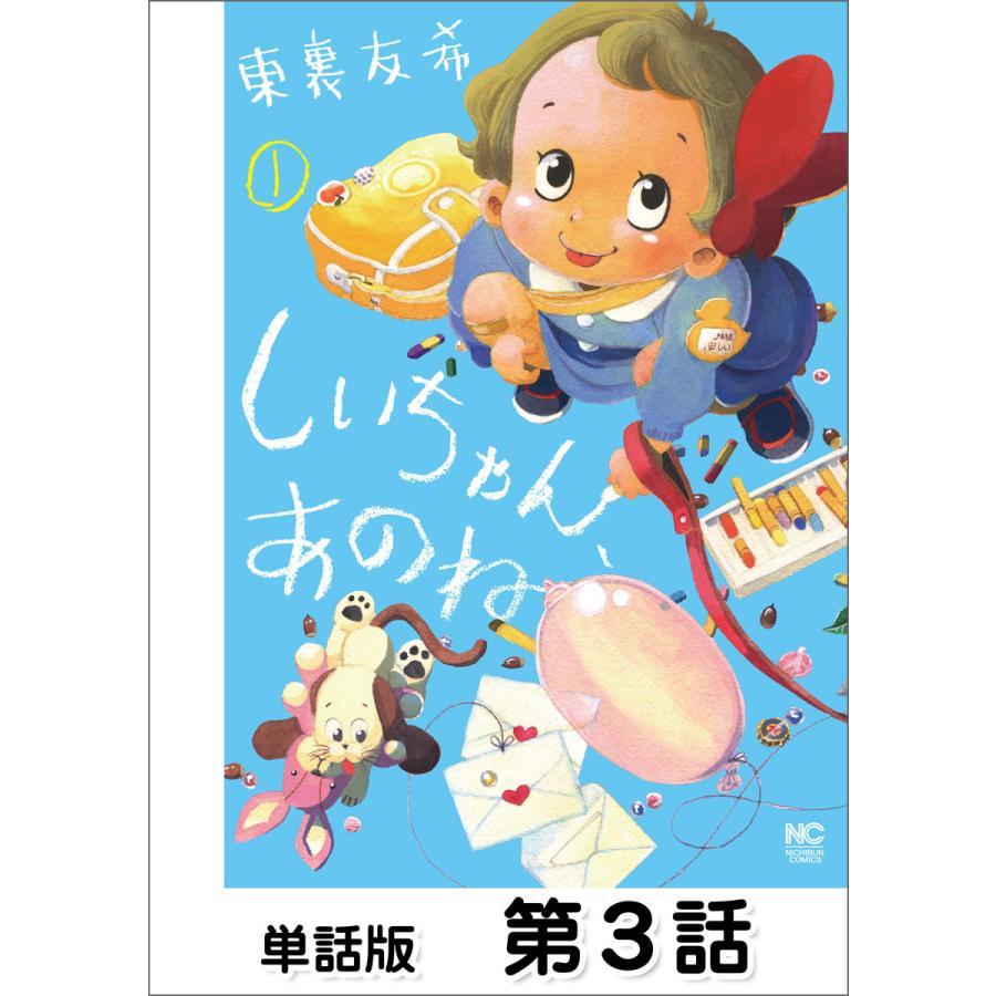 しいちゃん、あのね【単話版】 第3話 電子書籍版 / 作画:東裏友希 ebookjapan