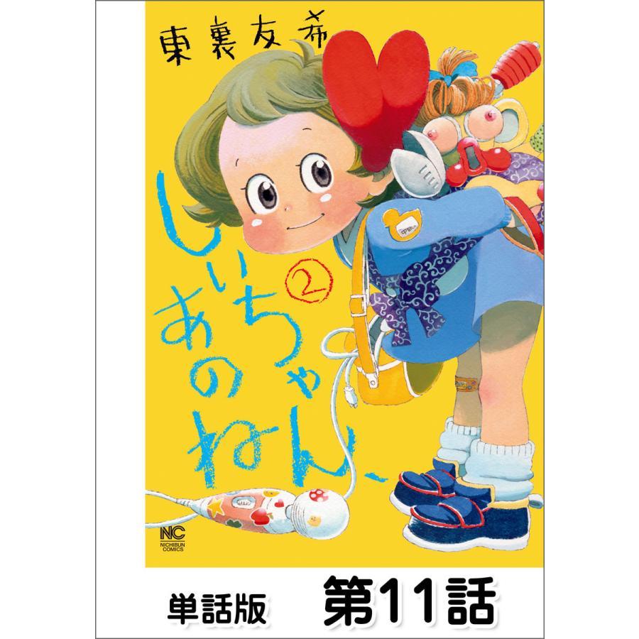 しいちゃん、あのね【単話版】 第11話 電子書籍版 / 作画:東裏友希|ebookjapan