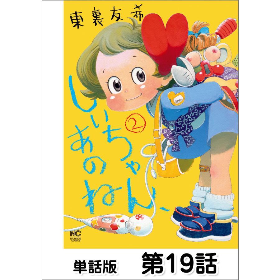 しいちゃん、あのね【単話版】 第19話 電子書籍版 / 作画:東裏友希|ebookjapan