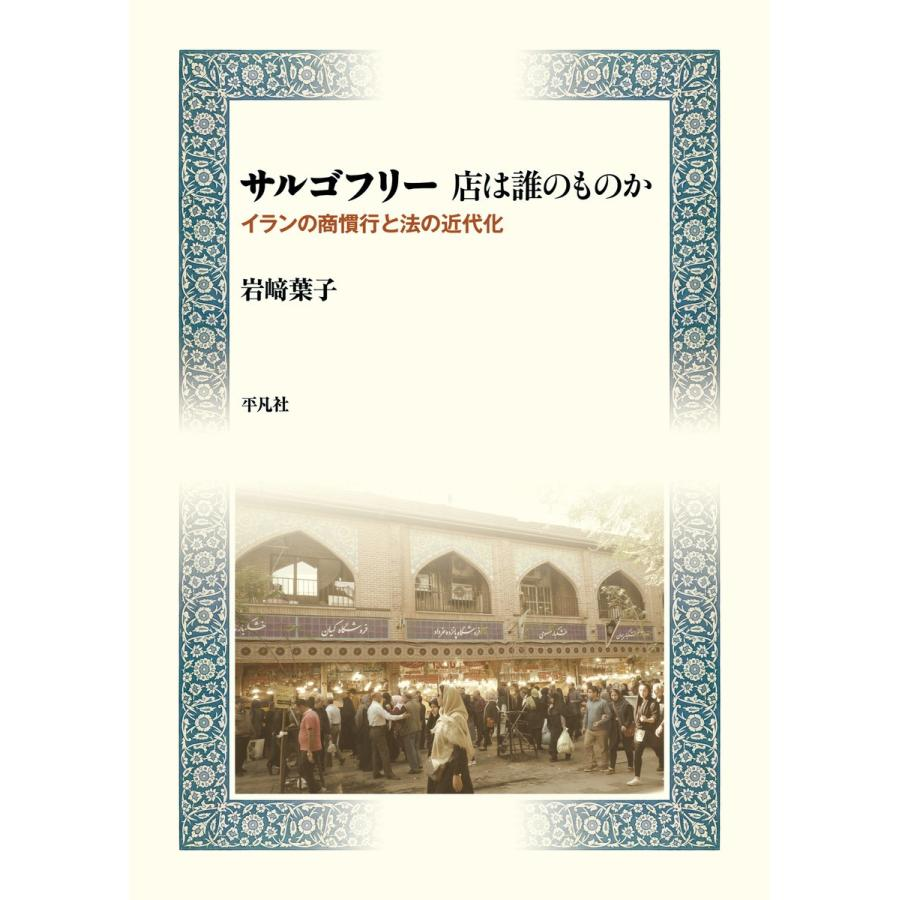 サルゴフリー 店は誰のものか イランの商慣行と法の近代化 電子書籍版 / 岩崎葉子 ebookjapan