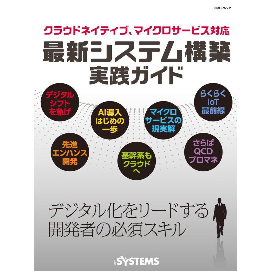 クラウドネイティブ、マイクロサービス対応 最新システム構築実践ガイド 電子書籍版 / 編:日経SYSTEMS|ebookjapan