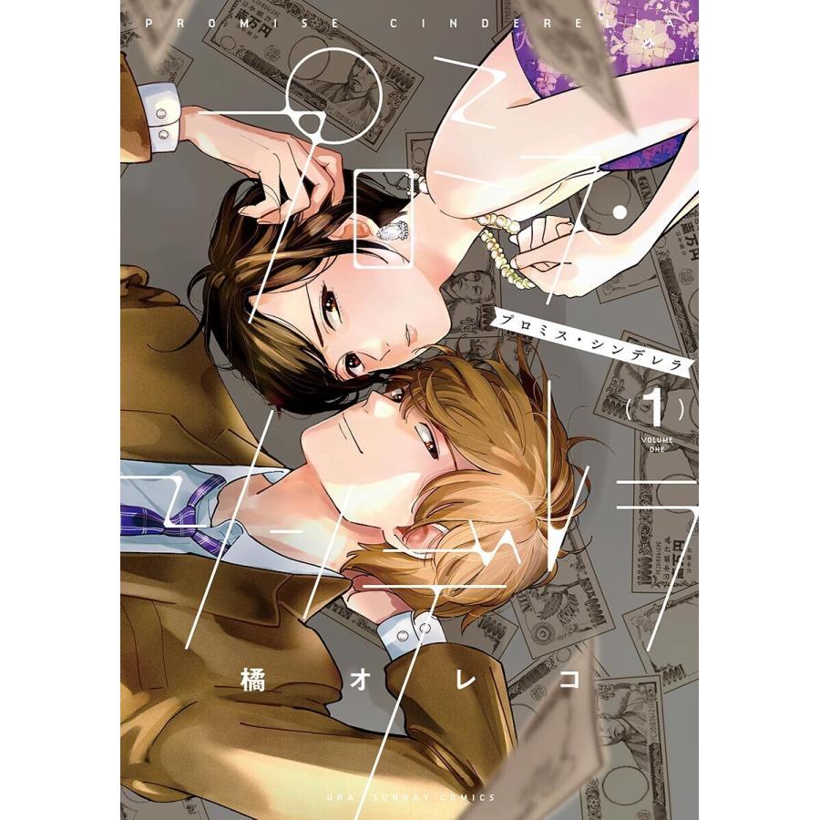 プロミス・シンデレラ (1) 電子書籍版 / 橘オレコ ebookjapan