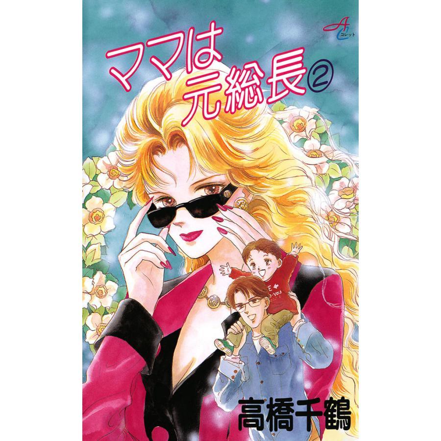 【初回50%OFFクーポン】ママは元総長 (2) 電子書籍版 / 高橋千鶴|ebookjapan