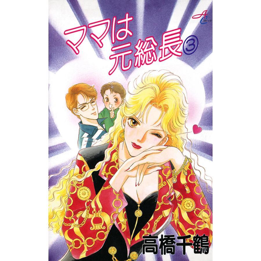 【初回50%OFFクーポン】ママは元総長 (3) 電子書籍版 / 高橋千鶴 ebookjapan