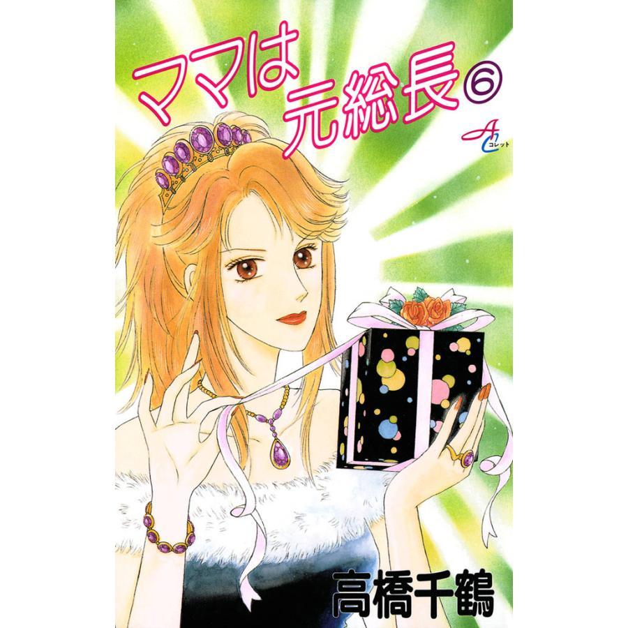 【初回50%OFFクーポン】ママは元総長 (6) 電子書籍版 / 高橋千鶴|ebookjapan