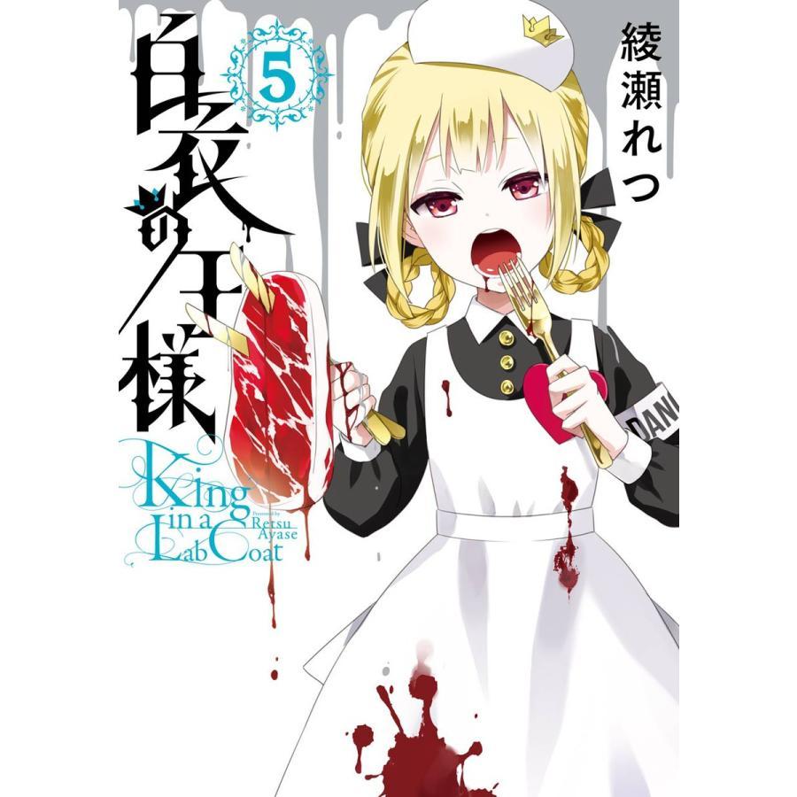 白衣の王様 (5) 電子書籍版 / 綾瀬れつ|ebookjapan