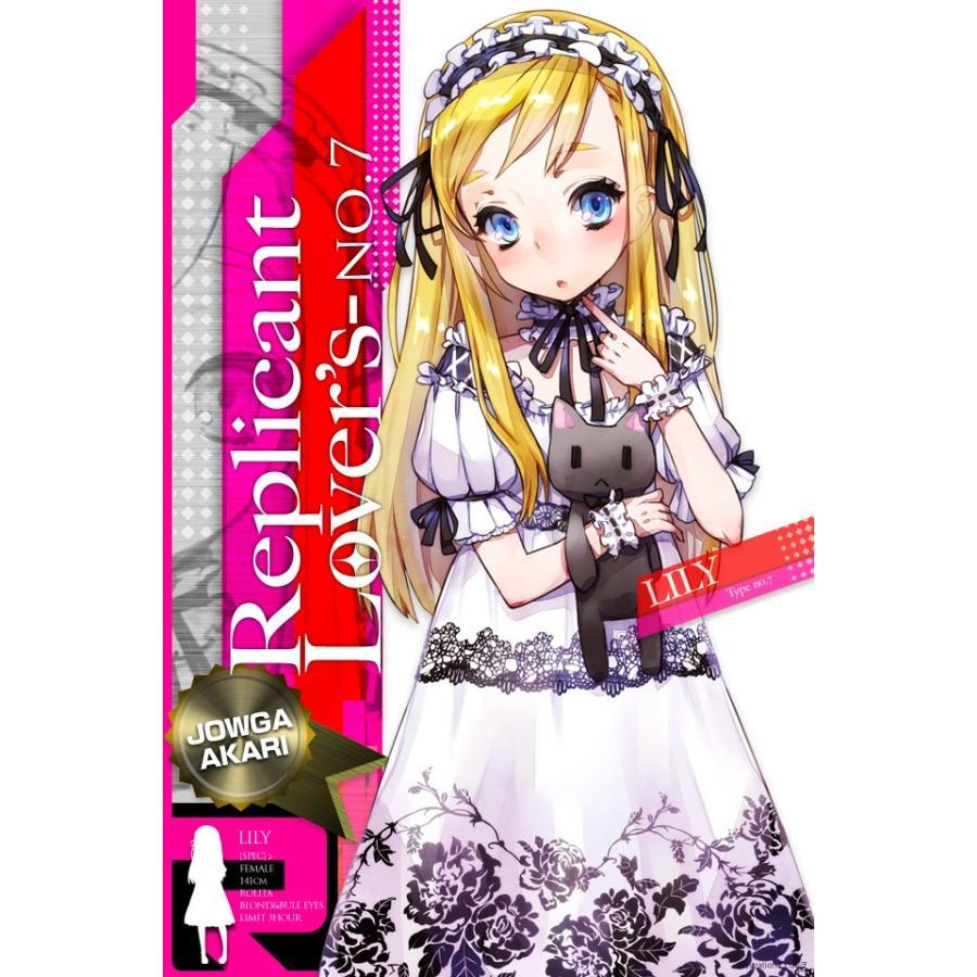 Replicant Lover's(レプリカント・ラヴァーズ) No.7 電子書籍版 / 著:じょうがあかり イラスト:ハルヲ|ebookjapan