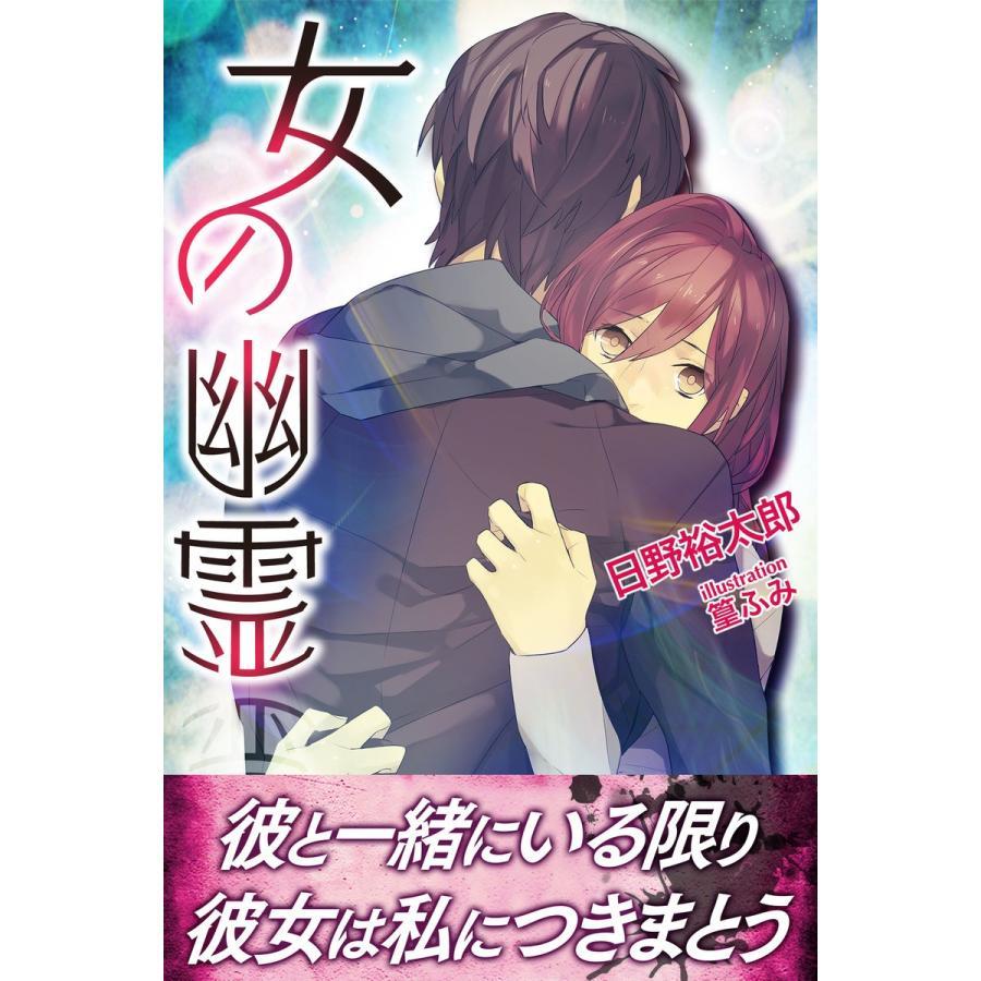 女の幽霊 電子書籍版 / 著:日野裕太郎|ebookjapan