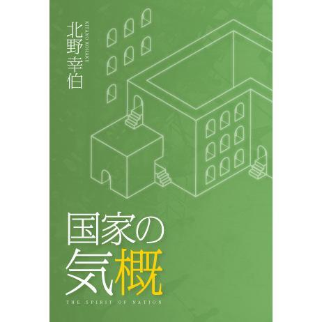 国家の気概【完全版】 電子書籍版 / 著:北野幸伯|ebookjapan