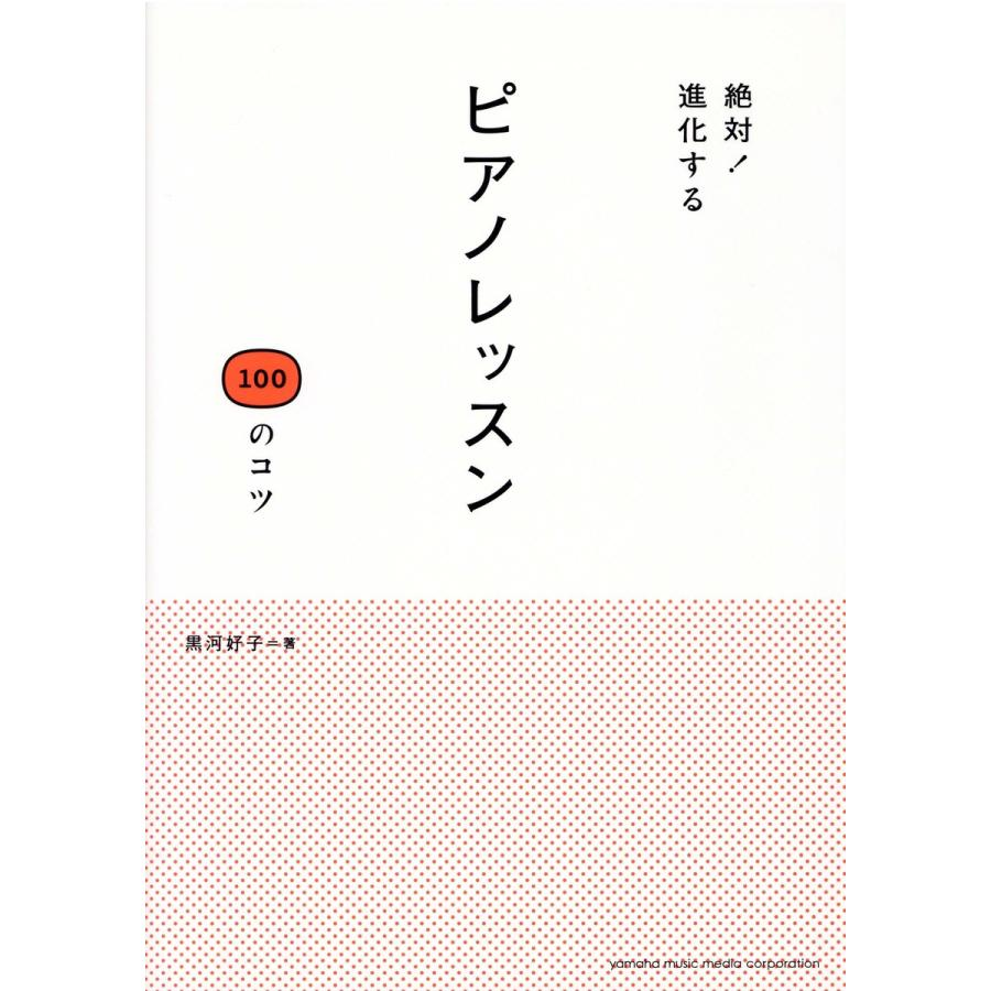 【初回50%OFFクーポン】絶対!進化する ピアノレッスン 100のコツ 電子書籍版 / 黒河好子|ebookjapan