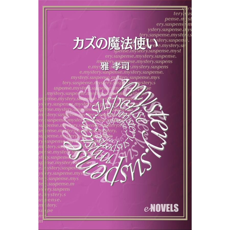 カズの魔法使い 電子書籍版 / 著:雅孝司|ebookjapan