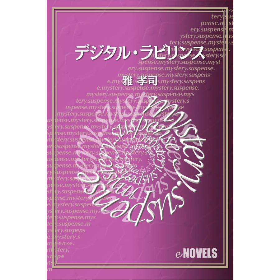 デジタル・ラビリンス 電子書籍版 / 著:雅孝司|ebookjapan